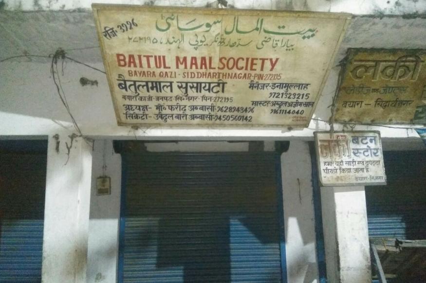 بیت المال سوسائٹی کے نام سے چل رہے بینک کی تصویر